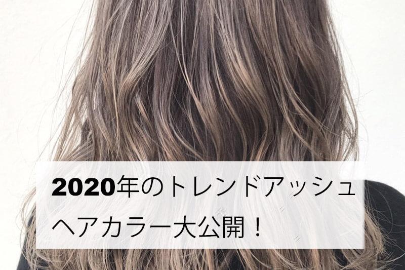 2020 トレンド ヘア カラー